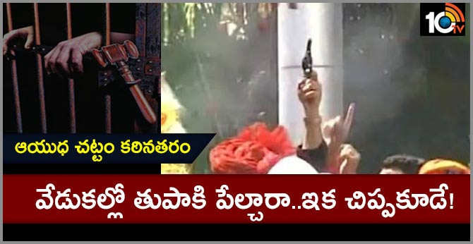 New Arms Law Celebratory Gunfire May Attract 2 Year Jail