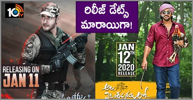 New Release Dates Of Sarileru Neekevvaru and Ala Vaikunthapurramulo