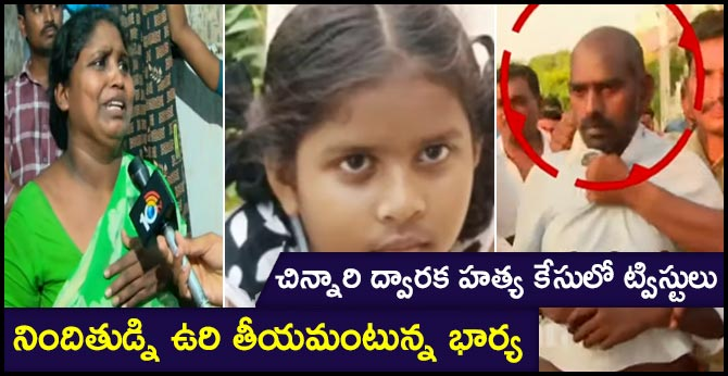 New twist in Vijayawada Bhavanipuram girl movva Dwaraka murder case