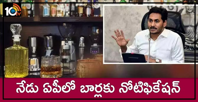 Notification For Bars In Andhra Pradesh Today