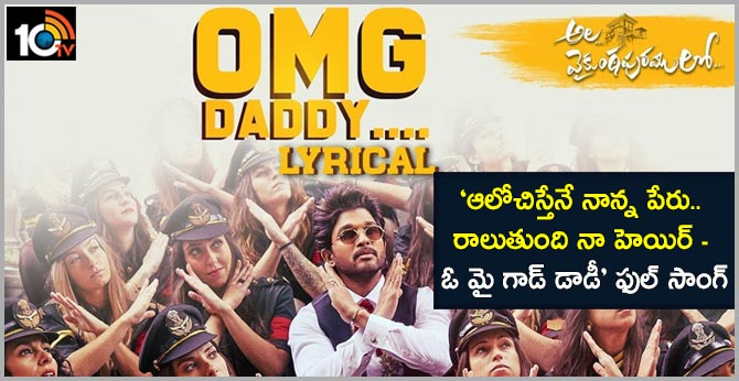 OMG Daddy Full Song - Ala Vaikunthapurramuloo