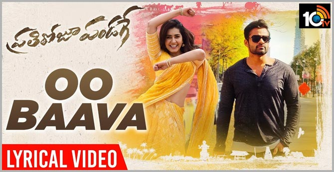 OO BAAVA Lyrical Video - Prati Roju Pandaage