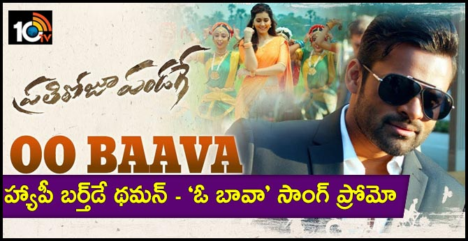 OO Baava Lyrical Song Promo - PratiRoju Pandaage