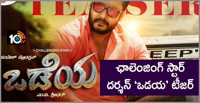 Odeya - Kannada 4K Teaser