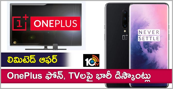 OnePlus, Amazon 5th anniversary offer: Rs 5,000 discount on OnePlus 7Pro; check out more deals