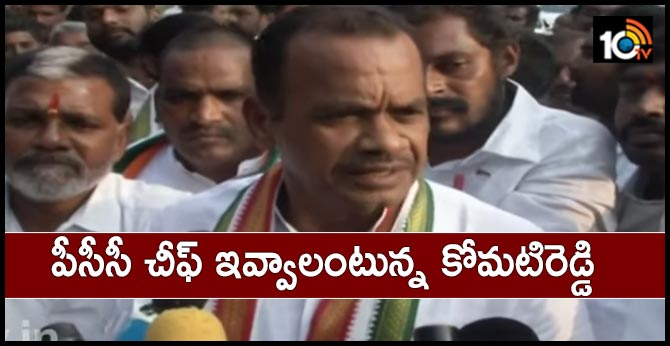 Opportunity should be provided for me As president of the PCC says koamati reddy venkat reddy