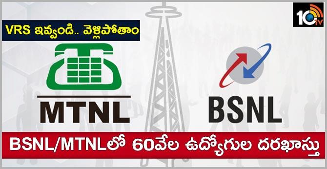 Over 60,000 Employees Apply For VRS In BSNL/MTNL In 4 Days: Telecom Secretary