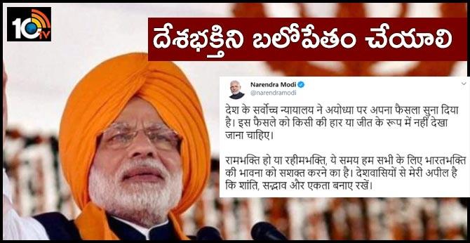 PM modi modi tweets on ayodhya judgment