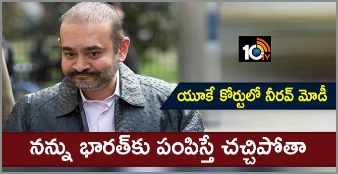 PNB scam: 'I'll kill myself if extradited to India,' says Nirav Modi at UK court