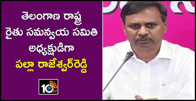 Palla Rajeshwar Reddy appointed as President of Telangana State Farmers Co-ordinating Committee