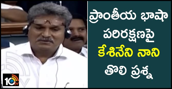 Parliament Question Hour, vijayawada MP kesineni nani on regional langugages
