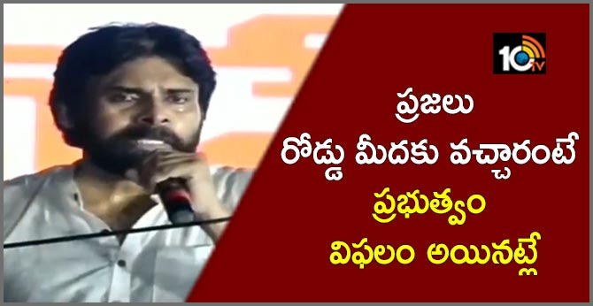 Pawan Kalyan Speech at Jana Sena Meeting In Vishaka