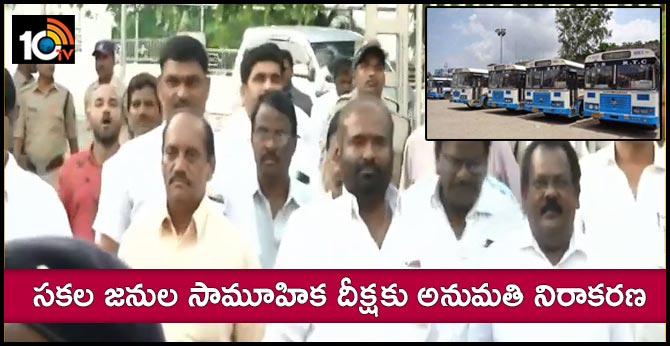Permission denied to rtc sakala janula samuhika deeksha