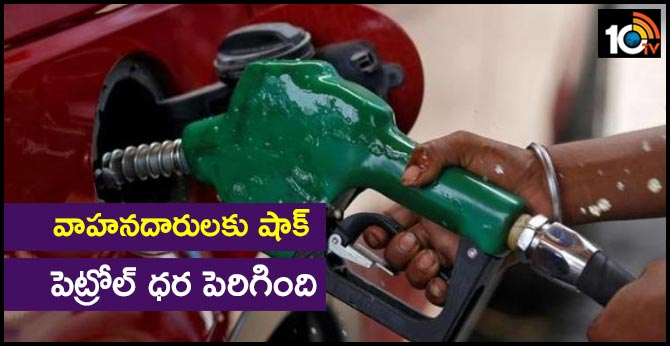 Petrol Price Hiked By Up To 16 Paise Per Litre In Metros