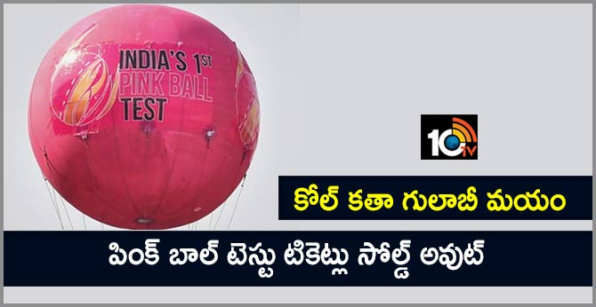 Pink Ball Test Tickets Sold Out
