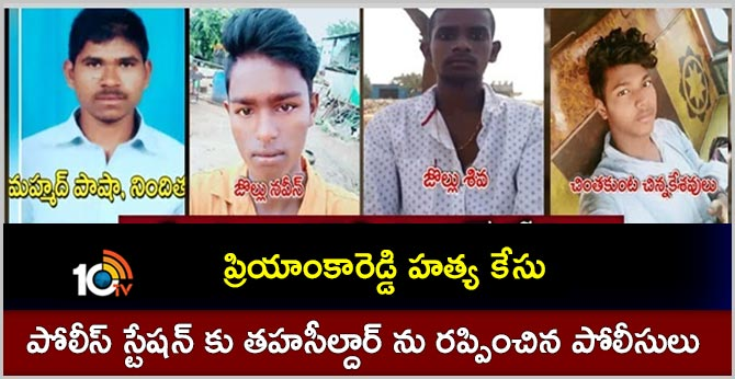 Priyankareddy murder case : Police bring tahsildar to police station
