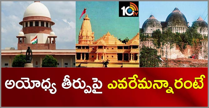 Political Leaders Respond Over Supreme Court Verdict On Ayodhya