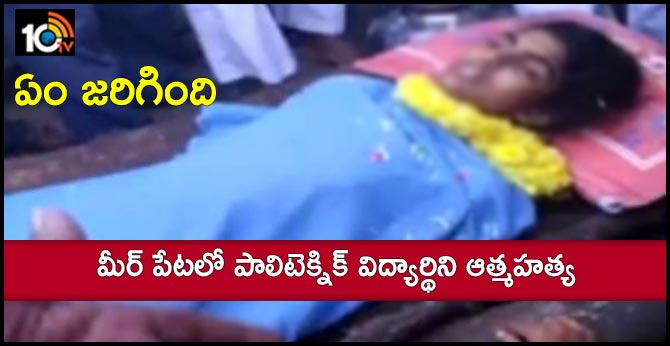 Suicide Of A Teegala Ram Reddy Polytechnic College Student