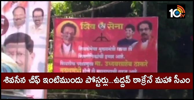 Posters showing Uddhav Thackeray as CM put up outside Matoshree