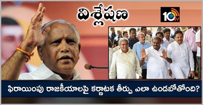 Present Political Situation in Karnataka