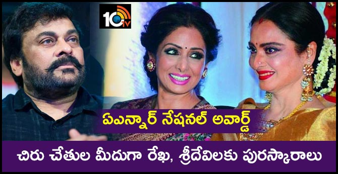Prestigious anr award will be given to rekha and sridevi This year