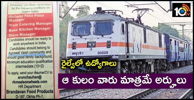 Private railway contractor only wants to recruit men