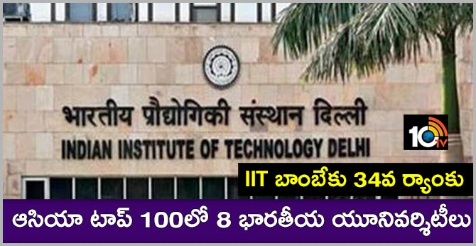 QS Rankings, India universities, Asia top 100, IIT Bombay 34 Rank, Mainland China, India
