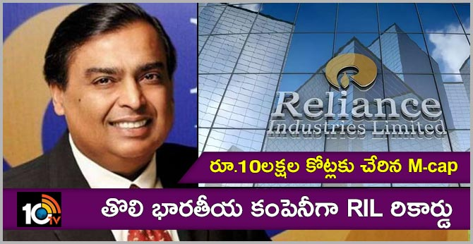 RIL creates history, becomes first Indian firm to hit ₹ 10 lakh crore m-cap mark
