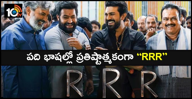 RRR Movie to have theatrical release in 10 languages