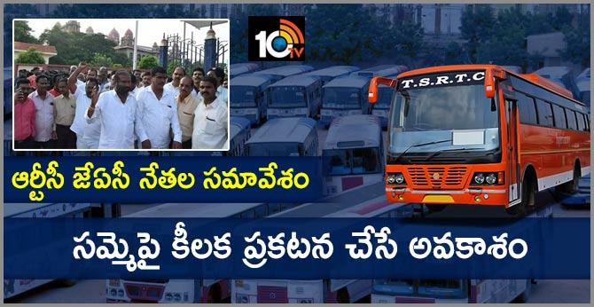 RTC JAC leaders Meeting on strike
