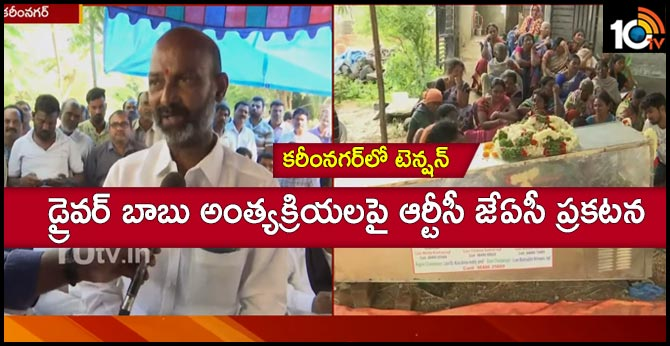 RTC JAC statement on Karimnagar RTC Depot - 2 Driver Babu's funeral
