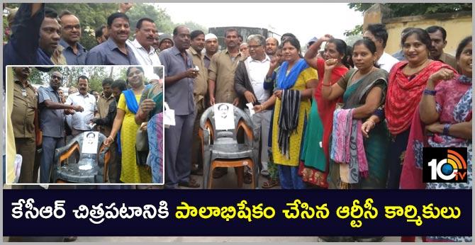 RTC Workers Performing Milk Abhishekam To CM KCR
