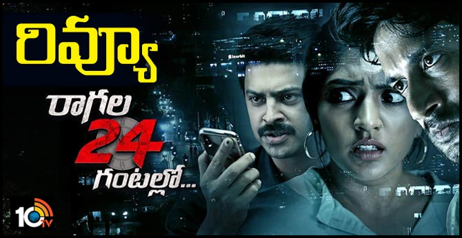 Raagala 24 Gantallo - Movie Review