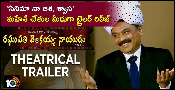 Raghupathi Venkaiah Naidu Official Theatrical Trailer