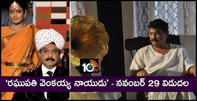 Raghupathi VenkaiahNaidu Grand Release on November 29th