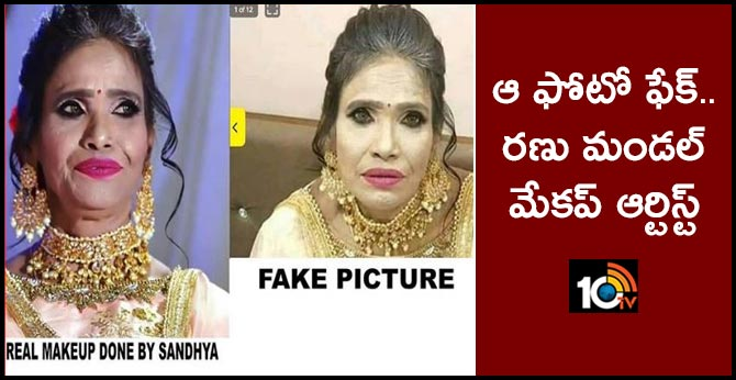 Ranu Mondal Gets Trolled For Makeover.. Her Makeup Artist Shares Pictures To Clarify