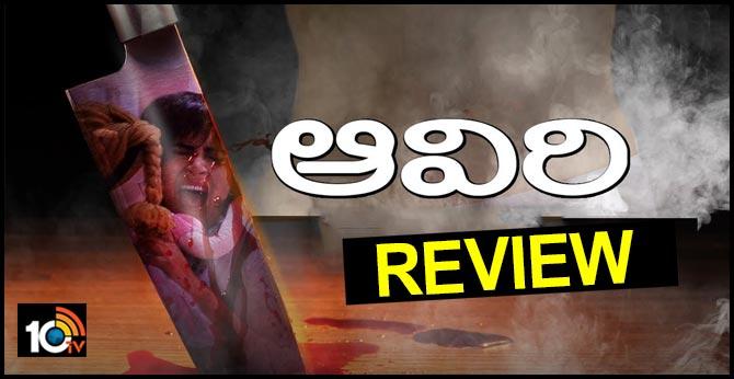 Ravi Babu's Aaviri Movie Review