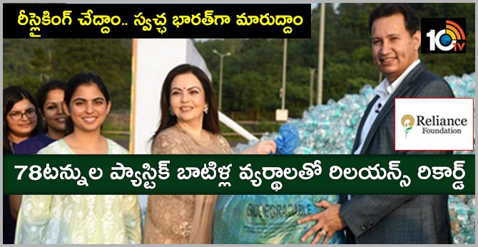Reliance Foundation collects a record 78 tons of waste plastic bottles, gives message of cleanliness through recycling