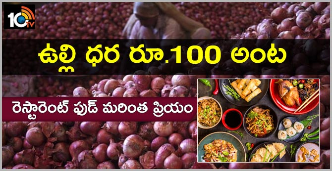 Restaurant food gets costlier as onion prices touch Rs 100 per kg