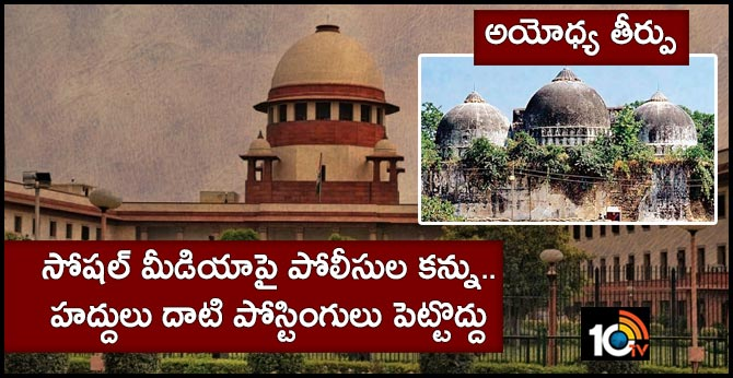 Restrictions on social media Supreme Court verdict on Ayodhya