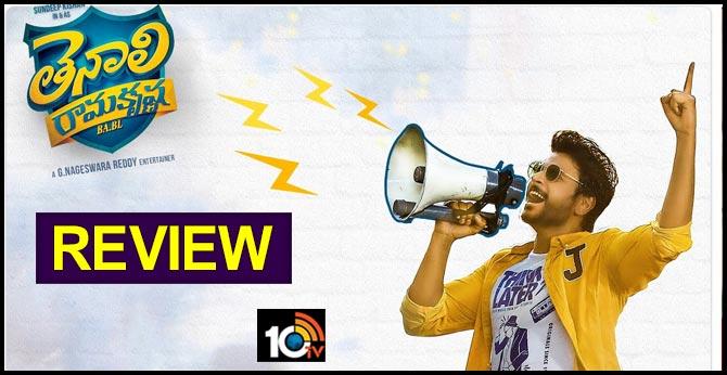 Tenali Ramakrishna BA.BL - Movie Review