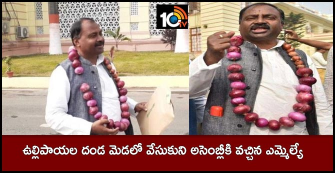 Rjd mla Shivachandra Ram wearing garland of onions reaches to bihar assembly