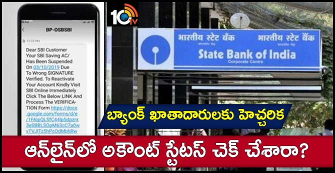 SBI Account Status Check Online: Never do this, warns State Bank!