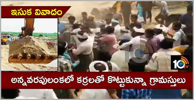 Sand Reach Controversy Tension Tension in Annavarapu Lanka Guntur dt