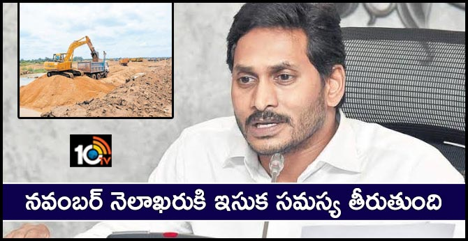 Sand issue cleared for November Month End: CM  Jagan