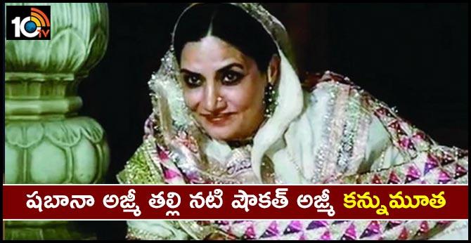 Shabana Azmi's mother, actress Shaukat Azmi, died at the age of 93