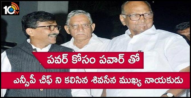 Shiv Sena's Sanjay Raut meets NCP chief Sharad Pawar