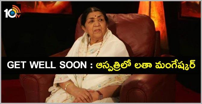 Singer Lata Mangeshkar hospitalised due to breathing issues