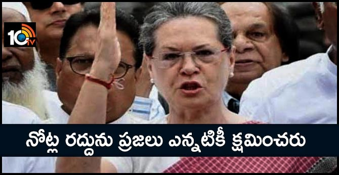 "won""t forgive tuglaqi blunder : Congress president Sonia Gandhi on demonetisation"