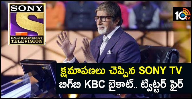 Sony TV apologises for disrespecting Chhatrapati Shivaji as #BoycottKBC trends online